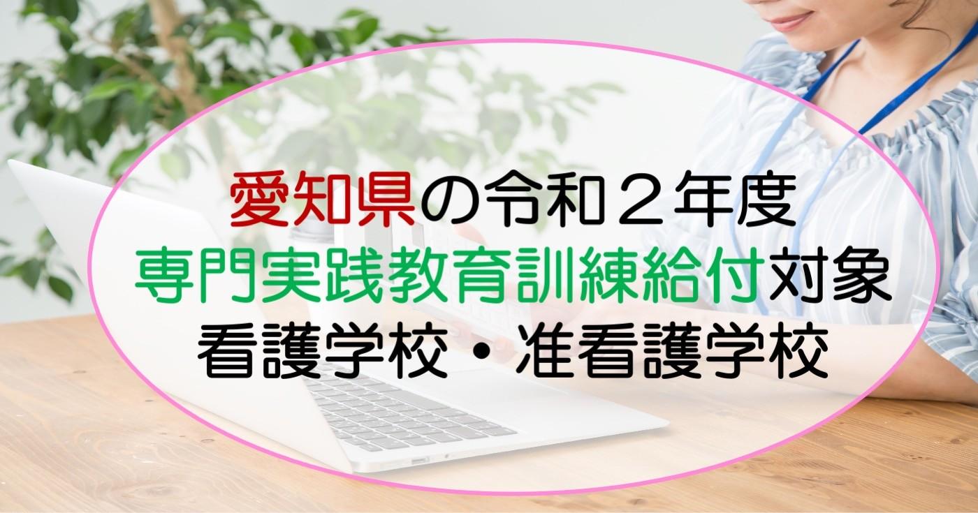 愛知県の専門実践教育訓練給付金対象の看護学校