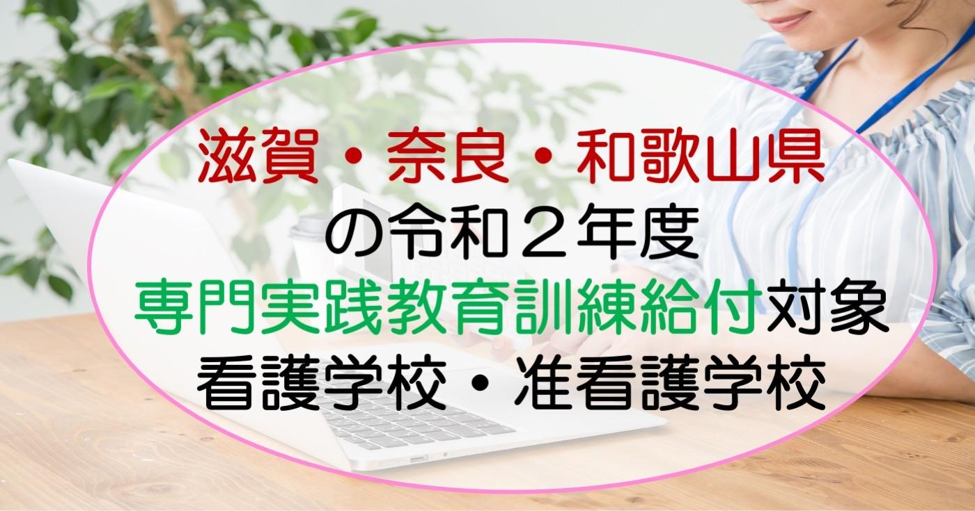 滋賀・奈良・和歌山の専門実践教育訓練給付金対象の看護学校