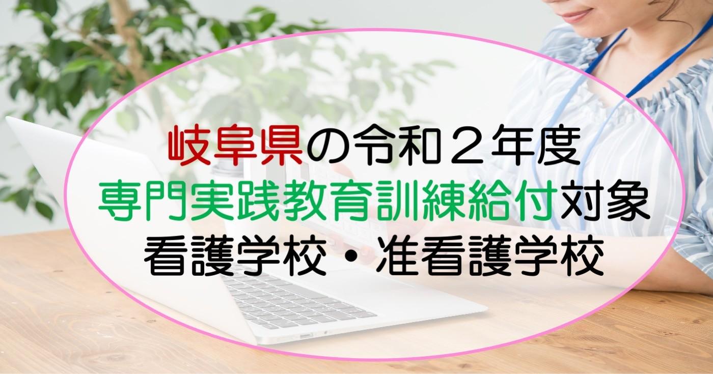 岐阜県の専門実践教育訓練給付金対象の看護学校