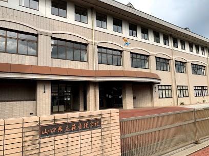 萩看護学校