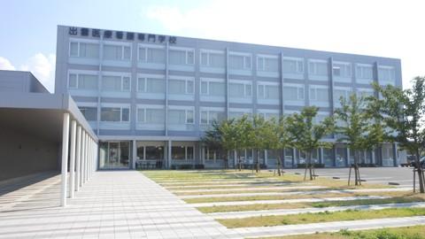 出雲医療福祉専門学校