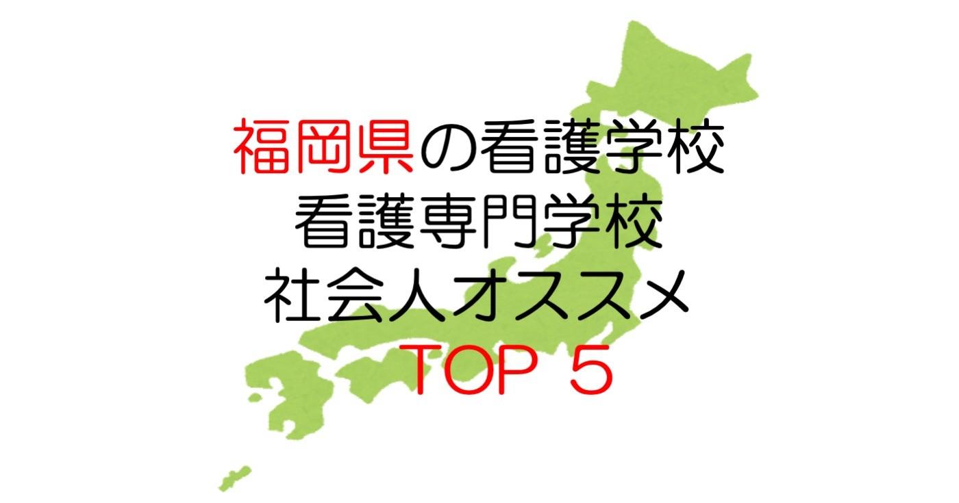 福岡県の看護学校(看護専門学校)|社会人にオススメTOP5