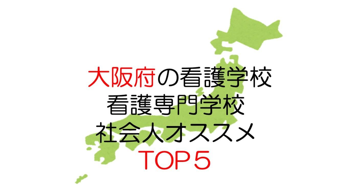 大阪府の看護学校(看護専門学校)|社会人にオススメTOP5