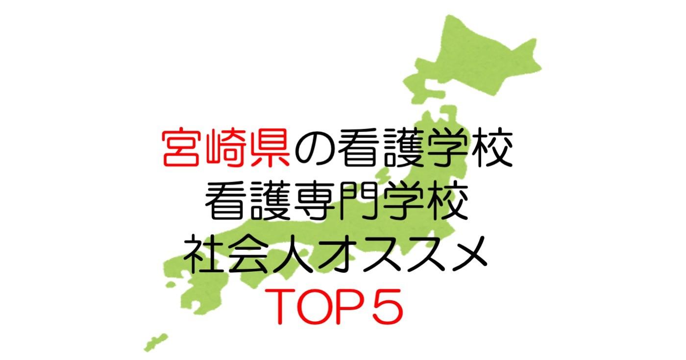 宮崎県の看護学校(看護専門学校)|社会人にオススメTOP5