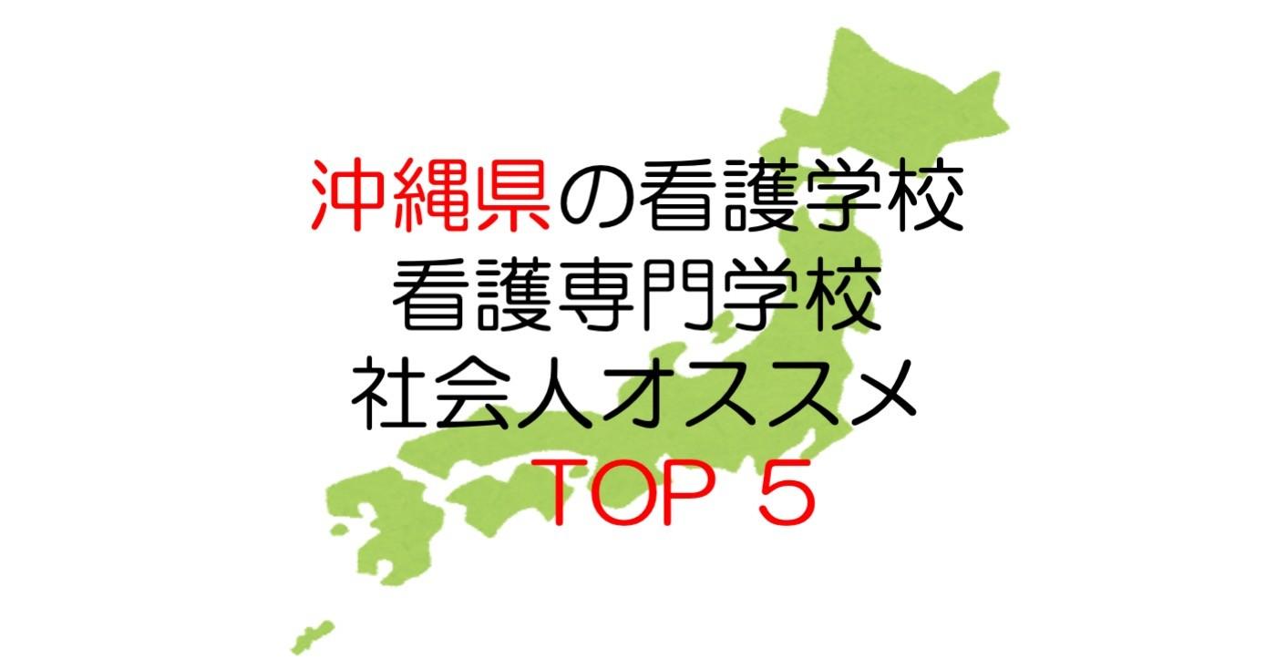 沖縄県の看護学校(看護専門学校)|社会人にオススメTOP5