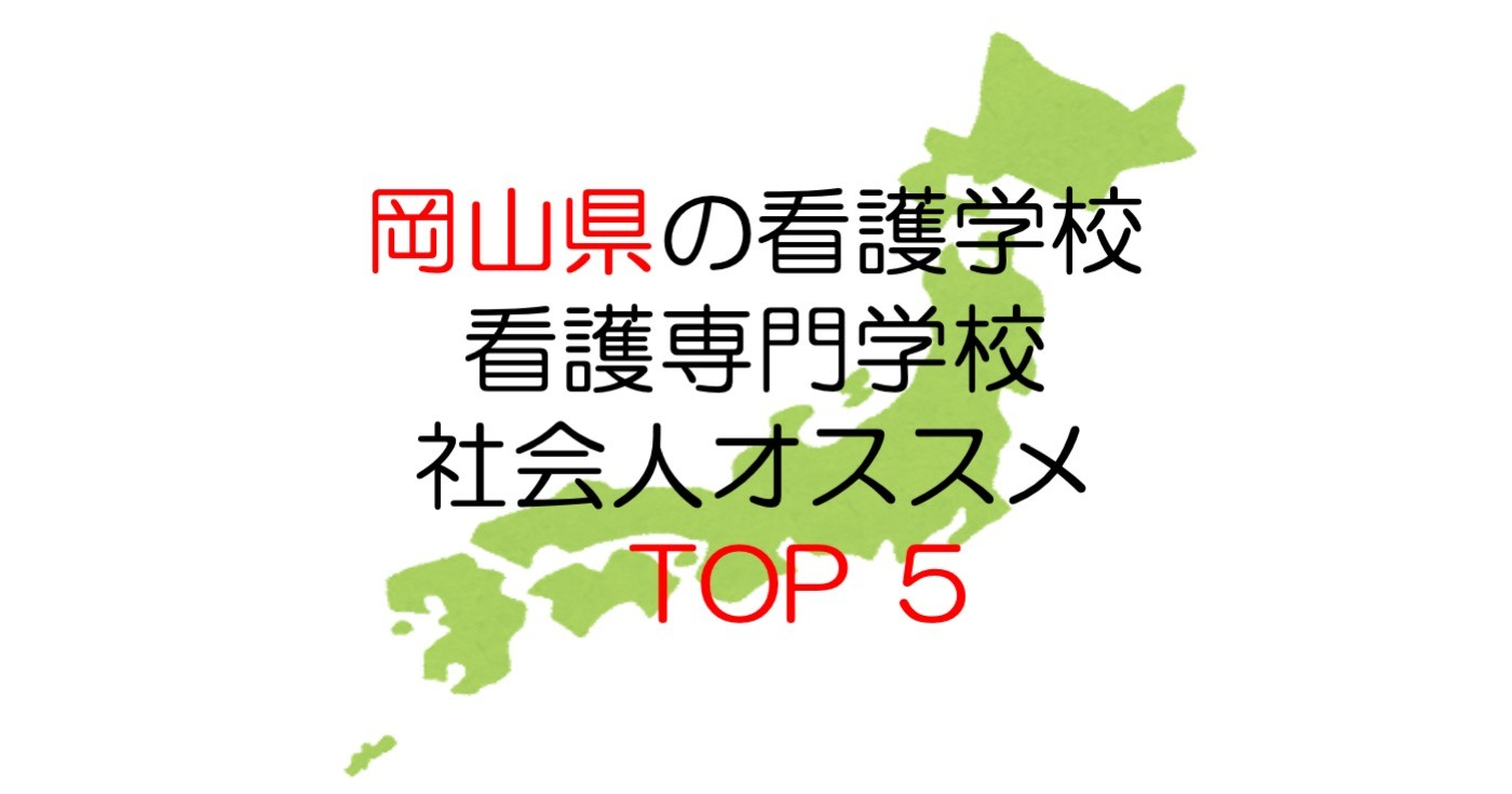 岡山県の看護学校(看護専門学校)|社会人にオススメTOP5