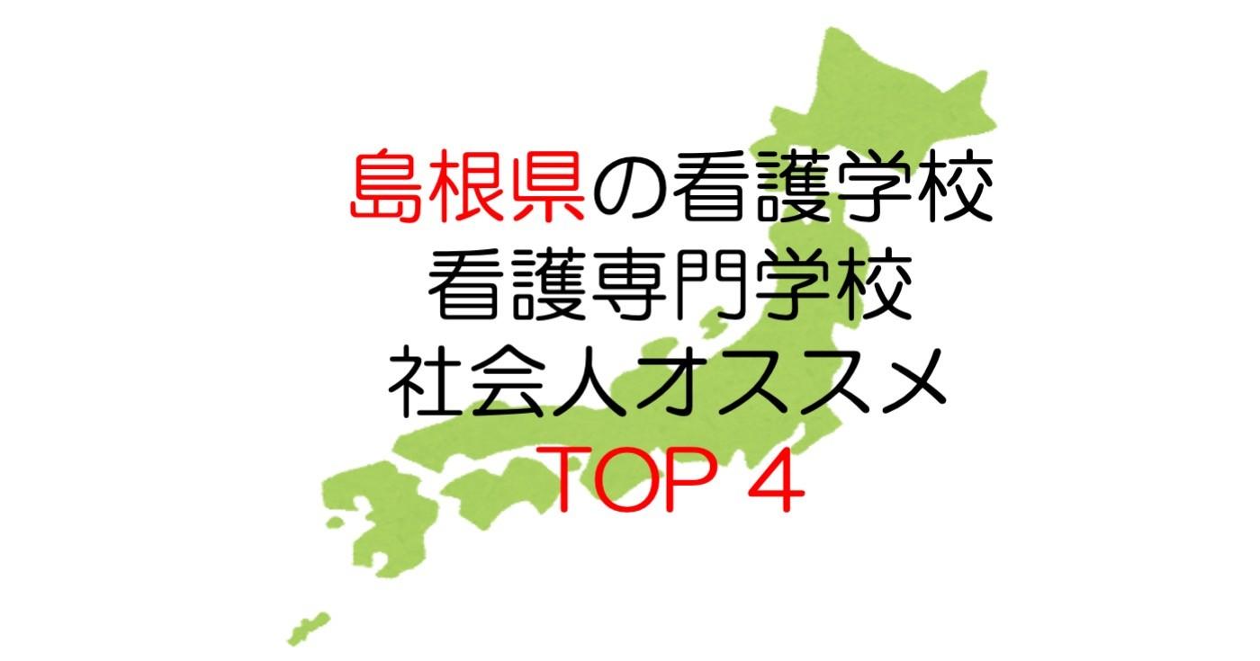 島根県の看護学校(看護専門学校)|社会人にオススメTOP4