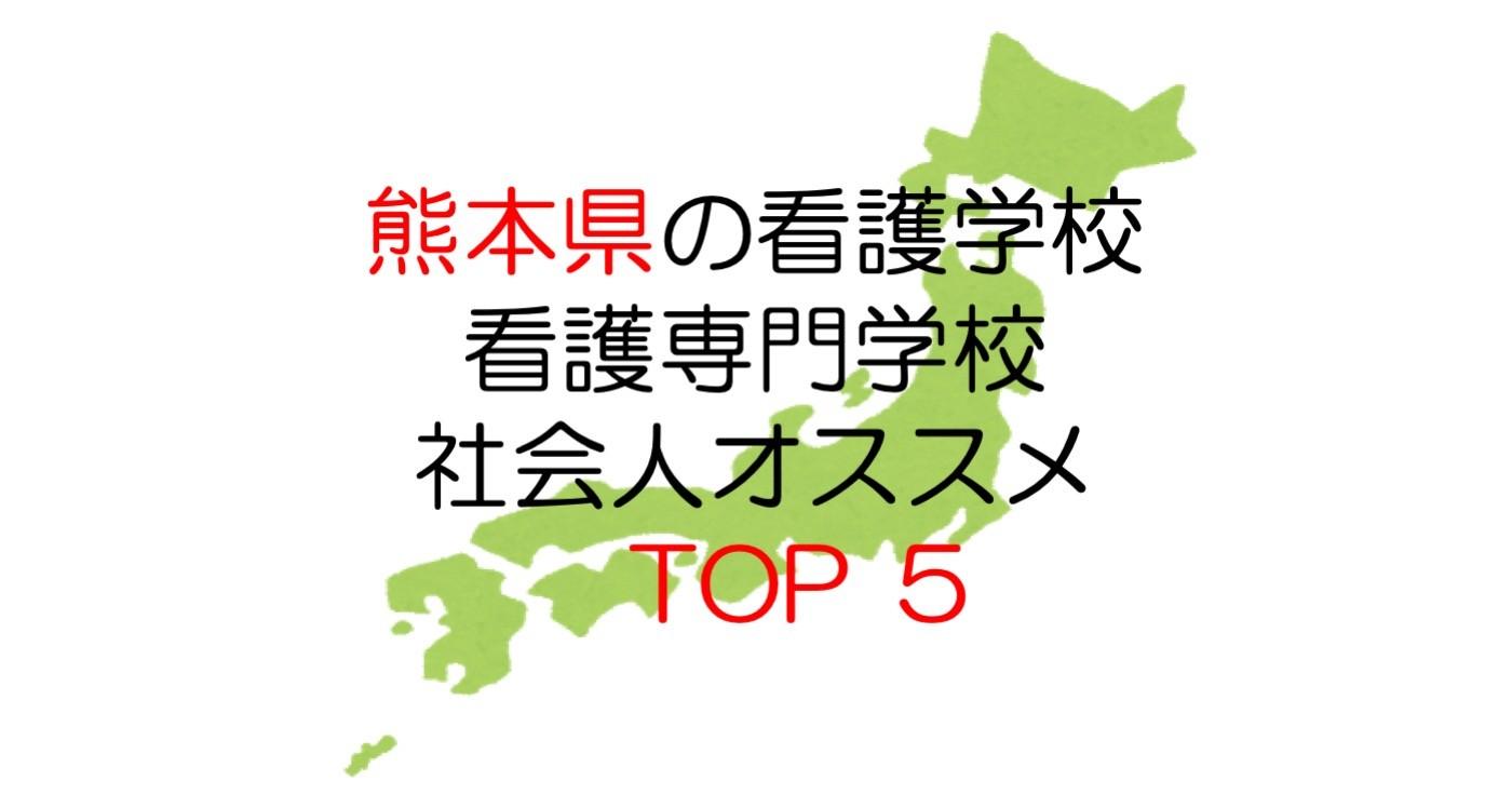 熊本県の看護学校(看護専門学校)|社会人にオススメTOP5