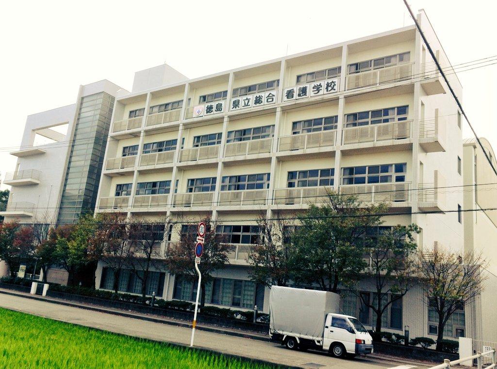 徳島県立総合看護