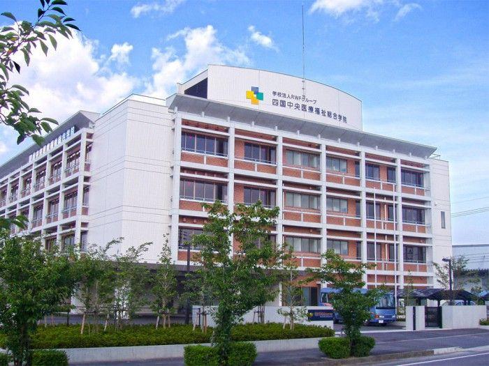 四国中央医療福祉