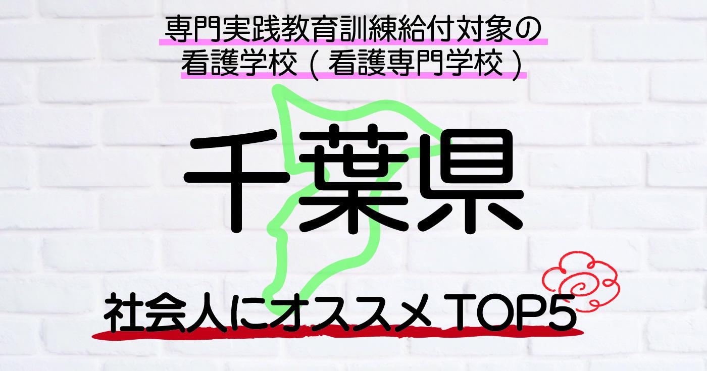 千葉県の看護学校(看護専門学校)|社会人にオススメTOP5