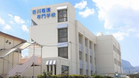 香川看護専門学校