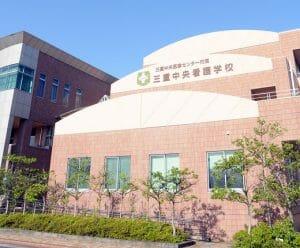 三重中央看護学校