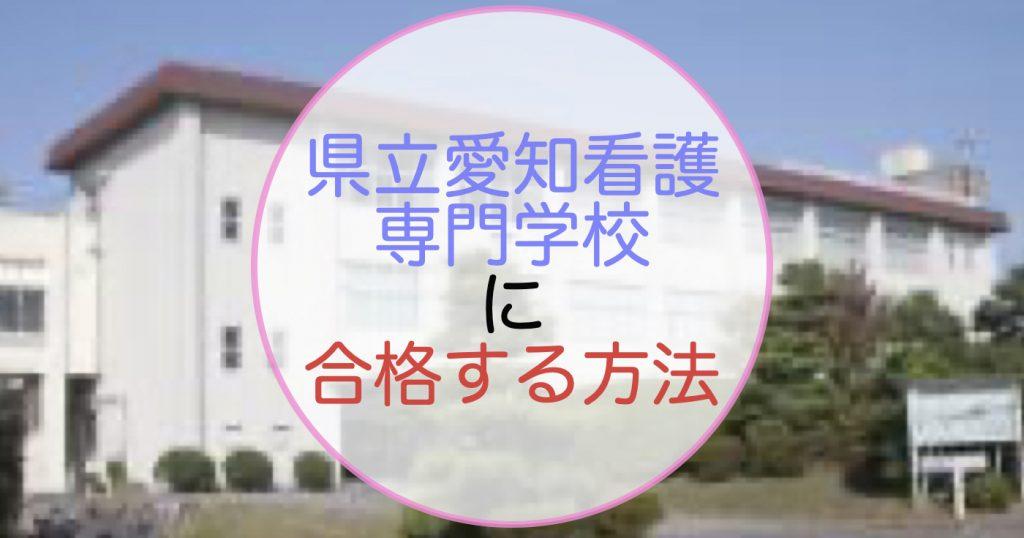 県立愛知看護専門学校に合格する方法