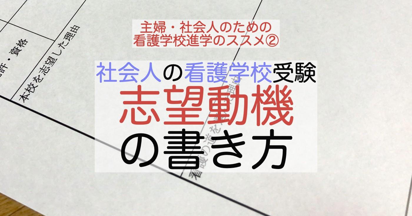 看護学校の志望動機 書き方のポイント〜社会人編〜