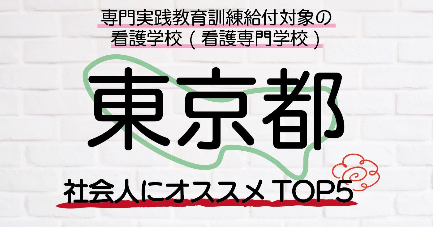 東京都の看護学校(看護専門学校)|社会人にオススメTOP5