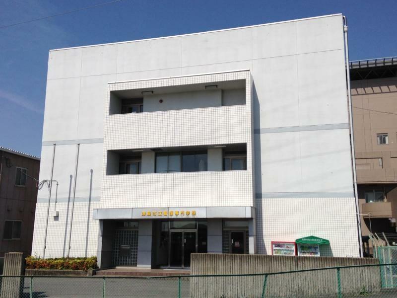 津島市立看護専門学校
